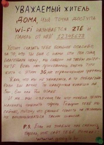 sosed-wi-fi.jpg