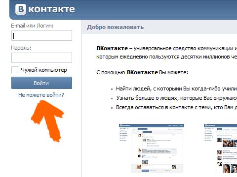 vkontakte-parol-1.png