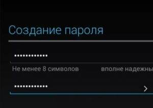kak_zaregistrirovatsya_v_plej_markete6-300x212.jpg