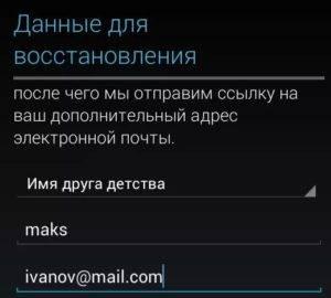 kak_zaregistrirovatsya_v_plej_markete7-300x270.jpg
