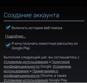kak_zaregistrirovatsya_v_plej_markete8-300x289.jpg