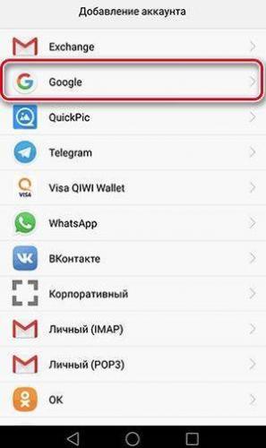 kak_zaregistrirovatsya_v_plej_markete13.jpg