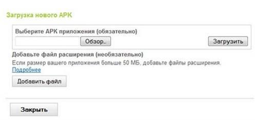 kak_zaregistrirovatsya_v_plej_markete15.jpg