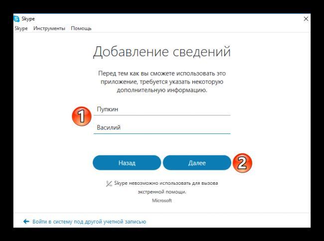 Ukazyvaem-FIO-pri-registratsii-v-Skajp.png