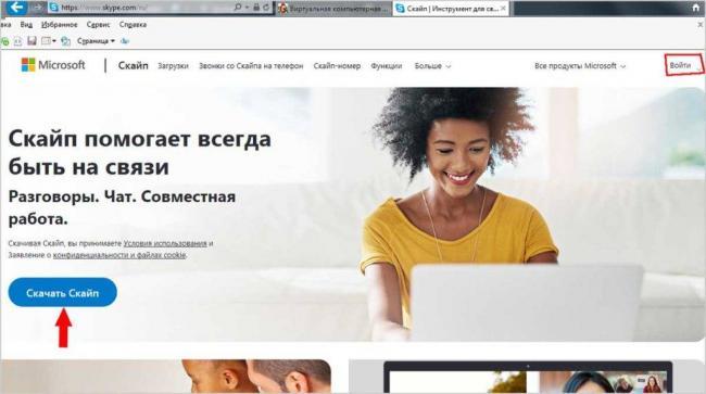 skype-registraciya-1-1024x572.jpg