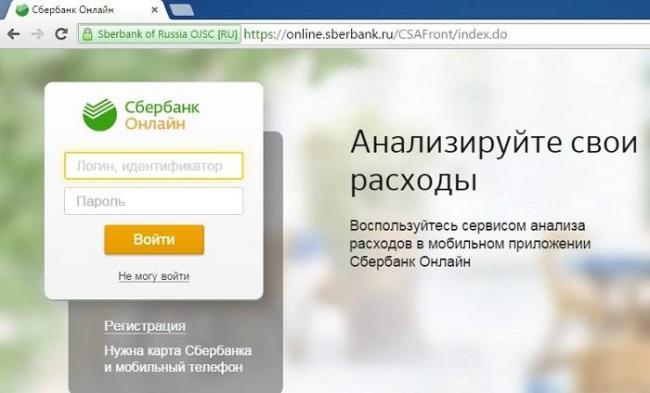 Kak-zaregistrirovatsya-v-Sberbank-onlajn-cherez-telefon-1.jpg