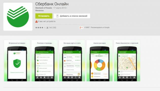 kak-zaregistrirovatsya-v-prilozhenii-Sberbank-Onlajn.3jpg-e1479559662502.png