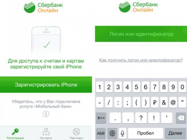 kak-zaregistrirovatsya-v-prilozhenii-Sberbank-Onlajn.2jpg-e1479559605691.png