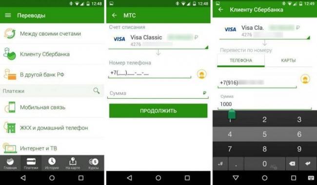 kak-zaregistrirovatsya-v-prilozhenii-Sberbank-Onlajn.1jpg-e1479559706374.jpg