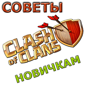 sovety-clash-of-clans.png