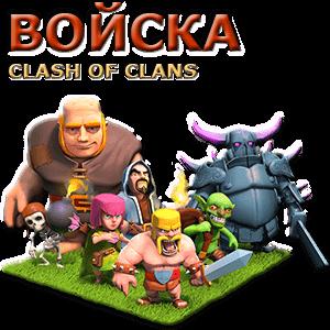 vojska-clash-of-clans.png