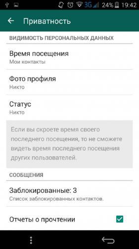 как-зарегистрироваься-в-вацапе-4.jpg