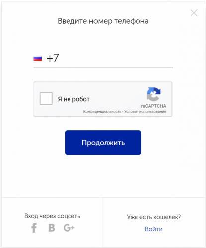 vvod-nomera-pri-registratsii.png