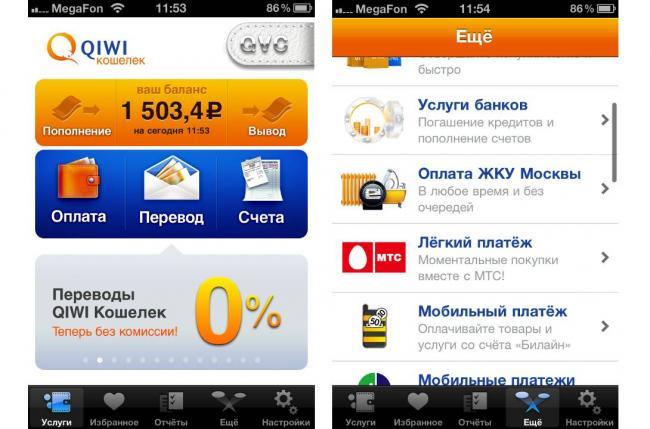 Регистрация-через-приложение-Киви.jpg
