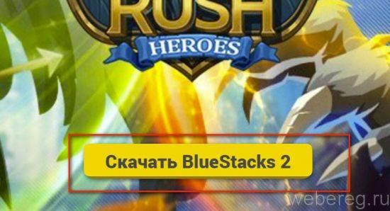 bluestacks-2-550x298.jpg