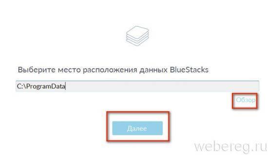 bluestacks-13-550x319.jpg