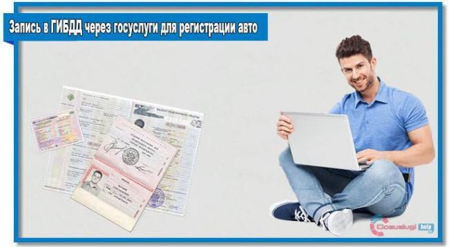 Запись-в-ГИБДД-через-госуслуги-для-регистрации-авто.jpg