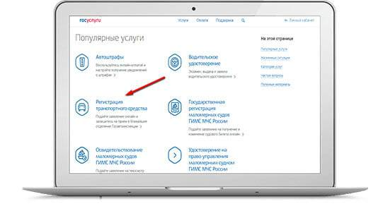 Регистрация-транспортного-средства.jpg