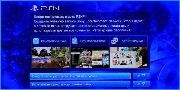 zaregistrirovatsja-v-playstation-network-1.jpg