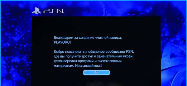 zaregistrirovatsja-v-playstation-network-4.jpg