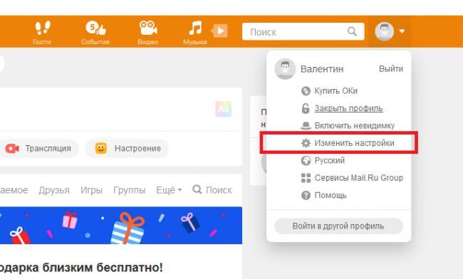 kak-izmenit-parol-v-odnoklassnikax1.png