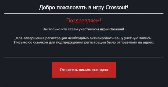 zareg-crossout-5-550x287.jpg