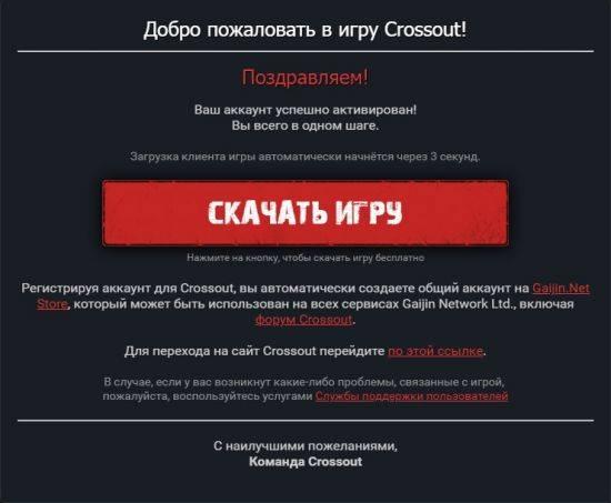 zareg-crossout-7-550x453.jpg