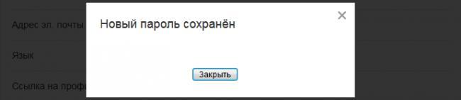 kak-izmenit-parol-v-odnoklassnikax4.png