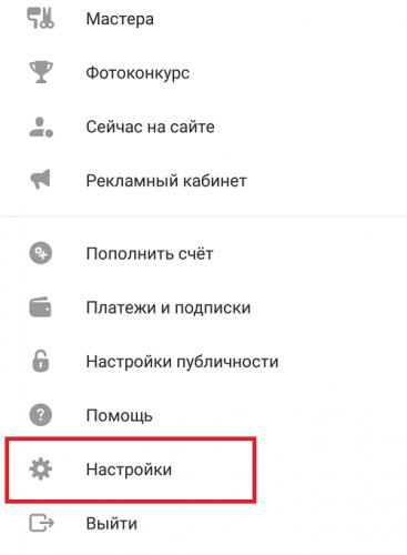 kak-izmenit-parol-v-odnoklassnikax6.png