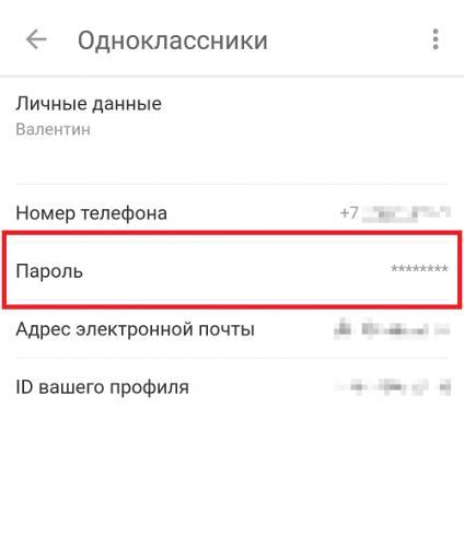 kak-izmenit-parol-v-odnoklassnikax9.png
