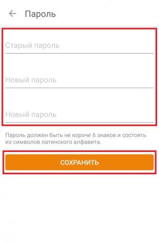 kak-izmenit-parol-v-odnoklassnikax10.png