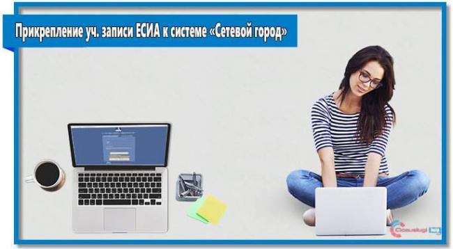 Прикрепление-учетной-записи-ЕСИА-к-системе-«Сетевой-город».jpg