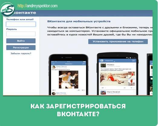 kak_zaregistrirovatsya_vkontakte.jpg