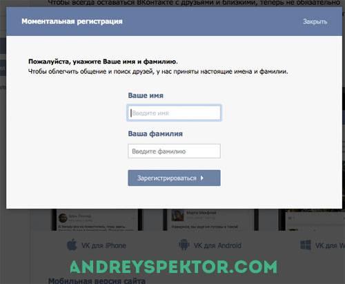 momentalnaya_registraciya_vk.jpg