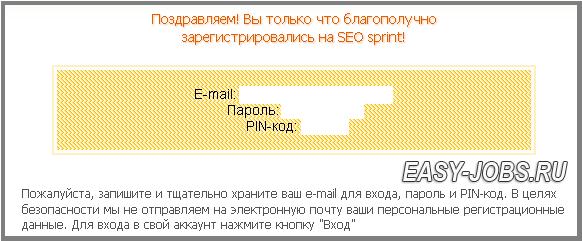 registratciya-na-seosprint-2.png