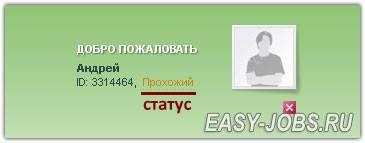 registratciya-na-seosprint-status-prohozhij.jpg