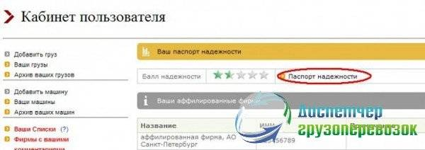 ati.su-pasport_nadezhnosti.jpg