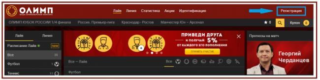 registracija-olimp.png