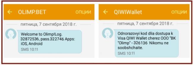 identifikacija-olimp-bet.png