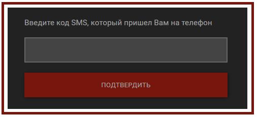 ne-prihodit-sms-dlja-identifikacii-v-olimp.png