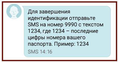 podtverzhdenie-nomera-telefona-olimp-bukmekerskaja-kontora.png