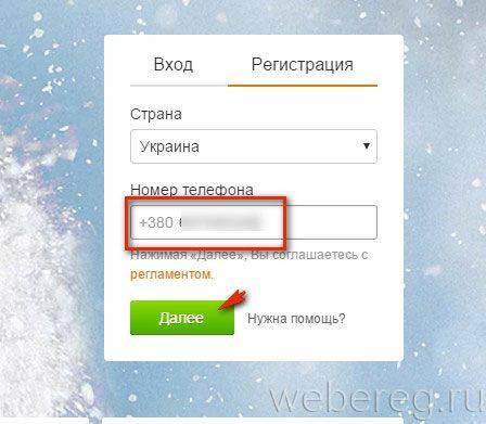 odnoklassniki-vt-raz-3-448x391.jpg
