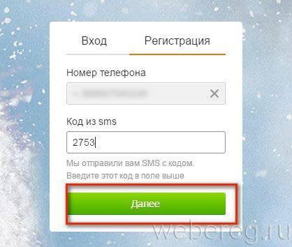 odnoklassniki-vt-raz-4-418x354.jpg
