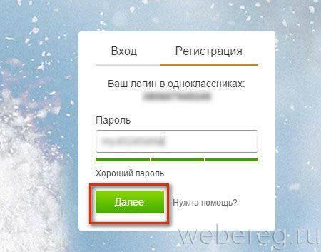 odnoklassniki-vt-raz-5-450x353.jpg