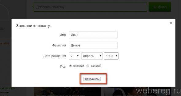 odnoklassniki-vt-raz-6-590x314.jpg