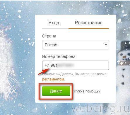 odnoklassniki-vt-raz-10-444x393.jpg