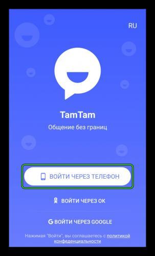 Vojti-cherez-telefon-v-TamTam-na-Android.png