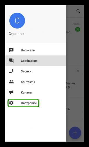 Perehod-v-Nastrojki-v-TamTam-na-Android.png