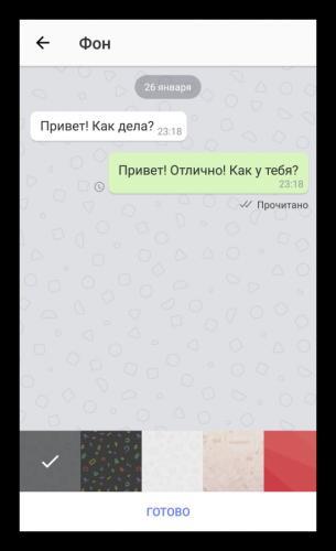 Nastrojki-fona-v-TamTam-na-Android.png
