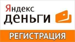 registraciya_yandeks_4_05061228-300x169.jpg